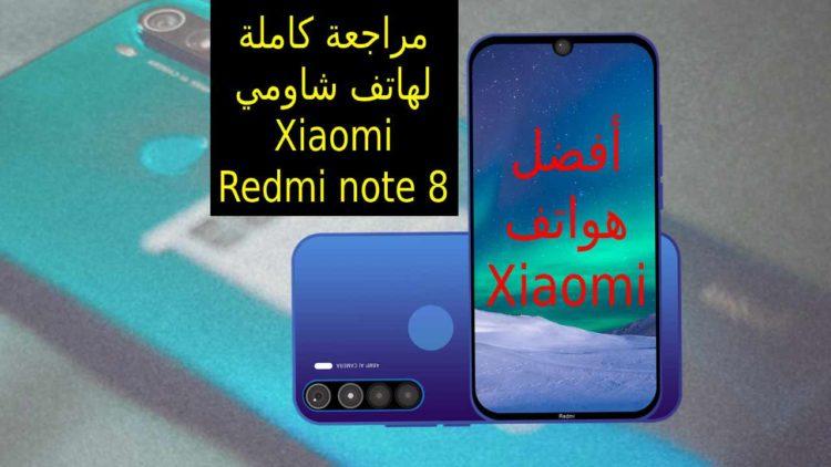 مراجعة هاتف Xiaomi Redmi note 8