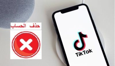 كيفية حذف حساب  TikTok  – أسهل وابسط طريقة