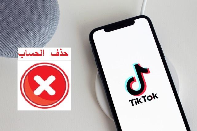 كيف تلغي وتحذف حساب تيكتوك TIKTOK