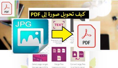 شرح كيفية تحويل الصور إلى صيغة pdf بسرعة