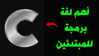 تعلم لغة البرمجة سي C أفضل دليل كامل للمبتدئين شرح مبسط