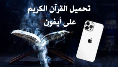 8- أفضل تطبيقات قرآن كريم للايفون – تحميل تطبقات ايفون – رمضان