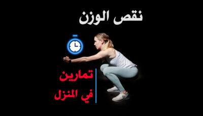 10 أهم تمارين منزلية لنقص الوزن و تكوين العضلات و شد البطن
